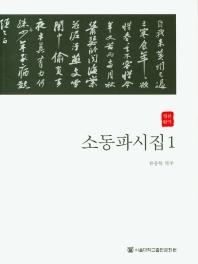 정본완역 소동파시집. 1