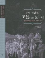 러일 전쟁 당시 조선에 대한 보고서
