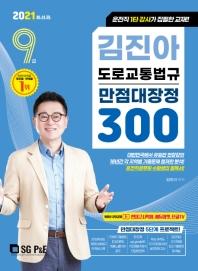 김진아 도로교통법규 만점대장정 300 9급(2021)