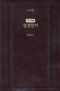 아가페 성경전서(중합본)(다크브라운)(무지퍼)