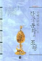 공예의 변천으로 본 한국문화의 조형
