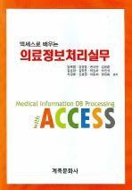 액세스로 배우는 의료정보처리실무