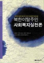 북한이탈주민 사회복지실천론