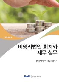 비영리법인 회계와 세무실무(2019)