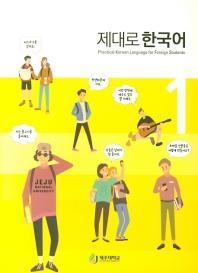 제대로 한국어. 1
