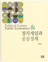 정치게임과 공공경제