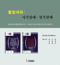 통합체육: 시각장애 청각장애