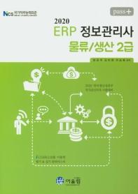 Pass+ ERP 정보관리사 물류/생산 2급(2020)