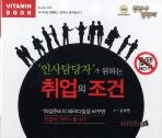 인사담당자가 원하는 취업의 조건(CD)