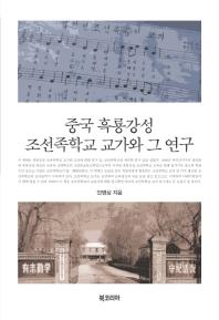 중국 흑룡강성 조선족학교 교가와 그 연구