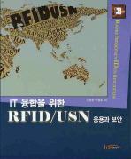 IT융합을 위한 RFID USN 응용과 보안
