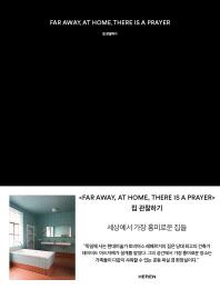 집 관찰하기(Far Away at Home There is a Prayer)