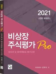 비상장 주식평가 Pro(2021)