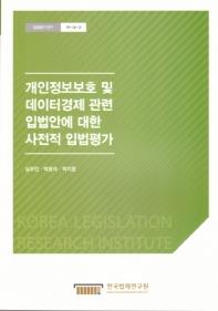 개인정보보호 및 데이터경제 관련 입법안에 대한 사전적 입법평가