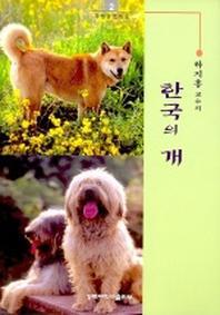 하지홍 교수의 한국의 개