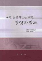북한 젊은이들을 위한 경영학원론