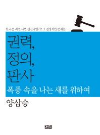 권력, 정의, 판사