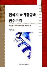 한국의 국가형성과 민주주의