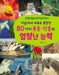 지금까지 아무도 몰랐던 80가지 동물 식물의 엄청난 능력