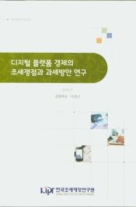 디지털 플랫폼 경제의 조세쟁점과 과세방안 연구