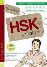 최강 HSK 어법