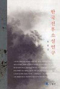 한국전후소설연구