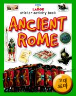 고대 로마(ANCIENT ROME)