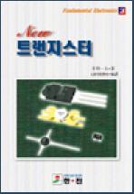 트랜지스터(기초전자의세계 3)