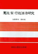 헌정 및 행정법치연구