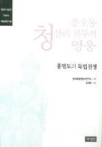 봉오동 청산리 전투의 영웅