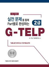 실전문제를 통해 파트별(Part별)로 완성하는 지텔프 G-TELP 2급