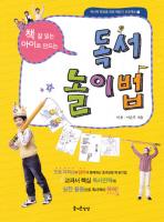 책 잘 읽는 아이로 만드는 독서 놀이법