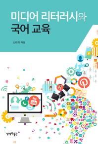 미디어 리터러시 국어 교육
