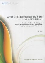OD모델을 이용한 한국호텔기업의 진화의 단계와 특성연구