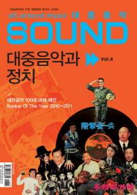 대중음악과 정치(2012)