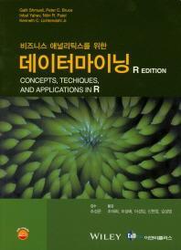 비즈니스 애널리틱스를 위한 데이터마이닝(R Edition)