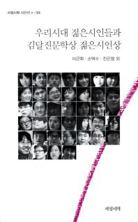 우리시대 젊은시인들과 김달진문학상 젊은시인상