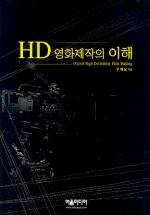 HD 영화제작의 이해