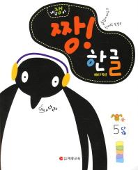 개구쟁이 짱 한글 5단계: 예비 1학년