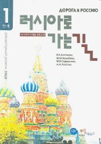 러시아로 가는 길 1단계