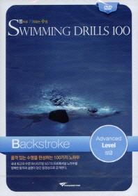 몸으로 기억하는 수영 Swimming Drils 100(수영드릴 100): 배영 상급(DVD)
