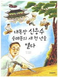 대목장 신응수 숭례문의 새천년을 열다
