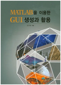 MATLAB을 이용한 GUI 생성과 활용