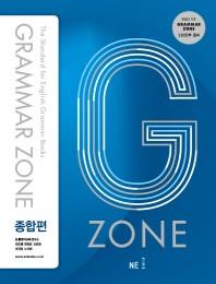 G-ZONE(지존) Grammar Zone(그래머존) 종합편
