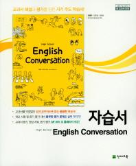 Conversation 고등 영어 자습서(안병규)