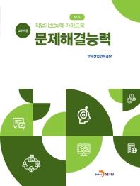 NCS 직업기초능력 가이드북 문제해결능력(교수자용)