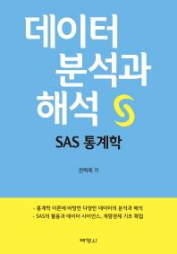 데이터 분석과 해석: SAS 통계학