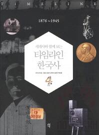 세계사와 함께 보는 타임라인 한국사. 4: 1876-1945