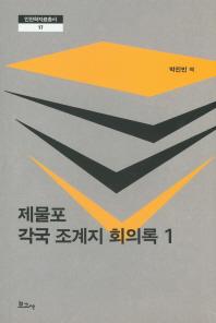 제물포 각국 조계지 회의록. 1