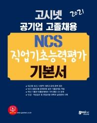 고시넷 공기업 고졸채용 NCS 직업기초능력평가 기본서(2021)